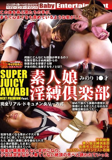 [DEXT-003] SUPER JUICY AWABI NEXT PREMIUM featuring Tied Up Amateur Girls Club Starring Minori 1* Years Old