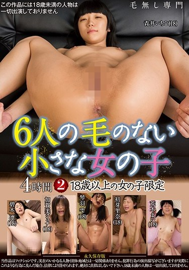 [AMBS-042] 6 Hairless Little Girls 4 Hours 2