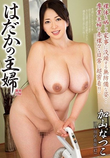[HDKA-134] The Naked Housewife A Resident Of Edogawa Ward Natsuko Kayama (47)