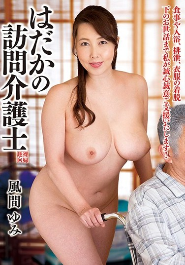[HDKA-135] The Naked Attorney Cums To Your Home Yumi Kazama