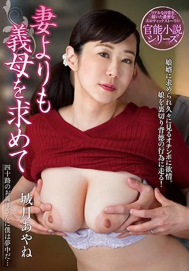 [NACR-142] I'd Rather Fuck My Stepmom Than My Wife Ayane Shirotsuki