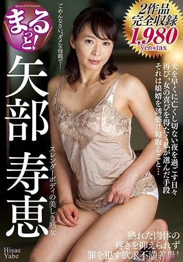 [NACX-006] She's Baring It All! Hisae Yabe