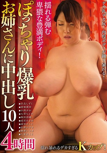 [NACX-007] Creampie Sex With A Chubby Colossal Tits Elder Sister 10 Ladies/4 Hours