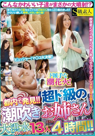 [SABA-111] We Found Her In The City!! An Ultra High Class Pussy Juice Squirting Elder Sister Floodgate Special 13 Ladies 4 Hours!!