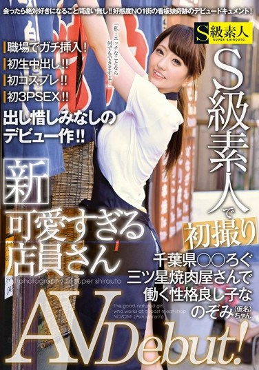 [SABA-175] S Class Amateur First Time Shots New Super Cute Shop Staff AV Debut! Chiba Prefecture's *****, The 3 Star Grill Restaurant's Lovely Worker, Nozomi (Alias)