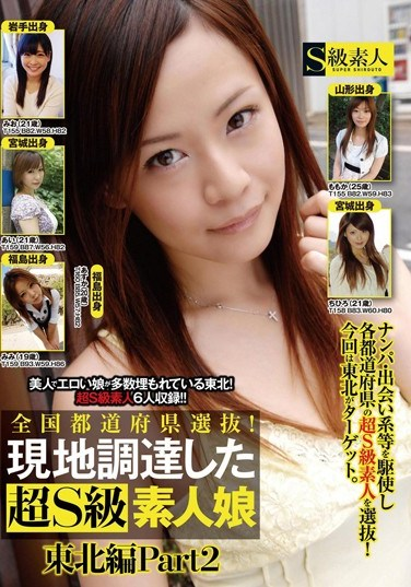 [SABA-188] Chosen From All Over The Country! Locally Sourced Amateur Girls – North-Eastern Japan Edition Part 2