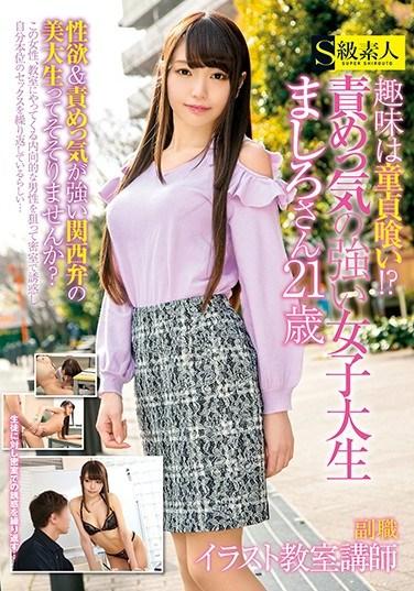 [SUPA-309] Her Hobby Is Popping Cherry Boy Cocks!? Meet An Aggressive College Girl Mashiro-san, 21 Years Old She Has A Side Hustle As An Illustration Teacher