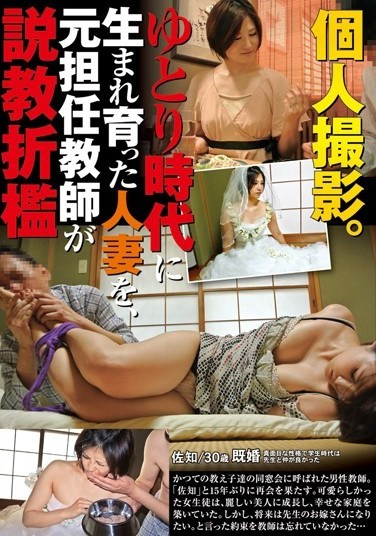 [GHAT-060] Individual Photography. A Former Homeroom Teacher Disciplines A Wife Raised In A Lenient Home