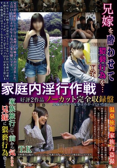 [KAZK-024] Family Sexual Activities 2 No Cut Volumes! Raw Footage of Sister-in-Law's Secret Perverted Activities!
