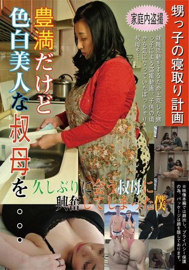 [KAZK-050] The Scheme To Cheat With Her Nephew – She's Curvy, But She's Fair-Skinned And Gorgeous, Too… Shizuko Fujiki
