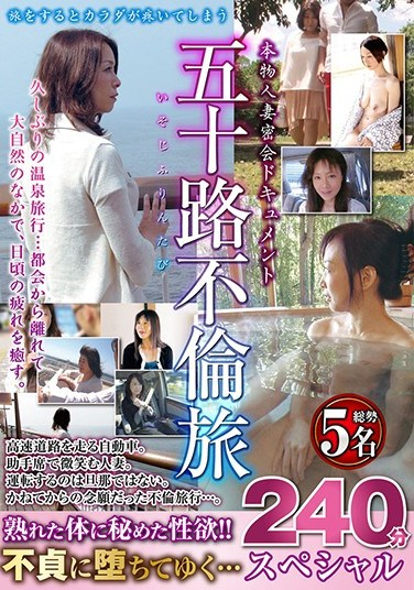 [MGDN-077] A Fifty-Something Adultery Trip Special 240 Minutes