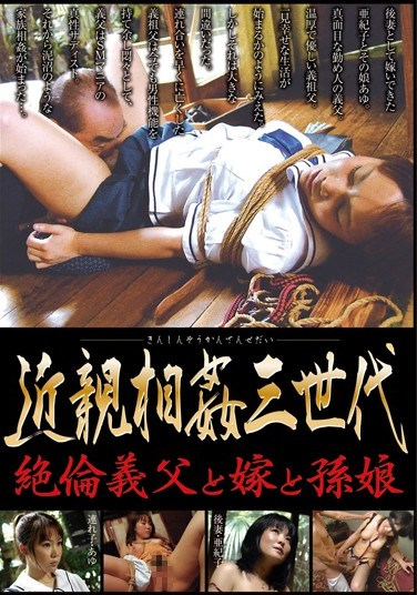 [REBN-077] Three-Generation Incest – Mind-Blowing Father-In-Law And Daughter-In-Law And Granddaughter Threesome Ayu Mayumi