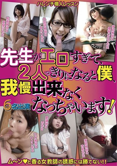[VIKG-106] My Teacher Is Too Erotic – Alone Together With Her I Can't Hold It In!