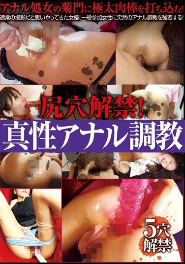 [VIKG-147] Using Their Assholes For The First Time! Real Anal Training