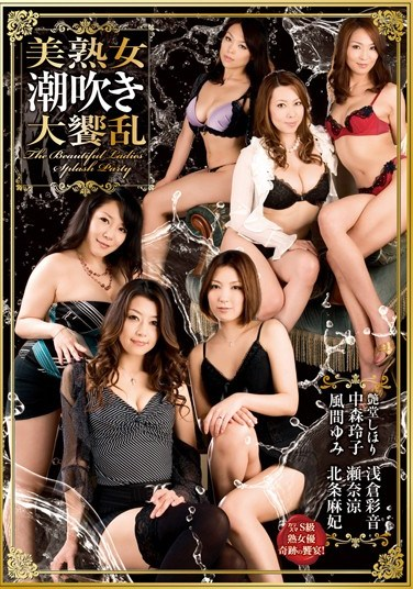 [VNDS-3099] A Banquet of Beautiful Mature Women Squirting