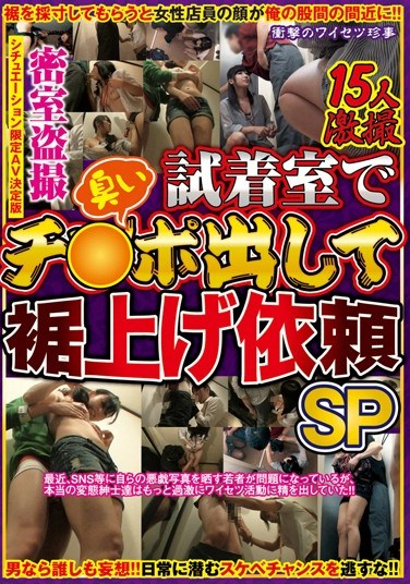[WAN-238] Secret Room Voyeur: Takes Out Stinking Penis Trying On Pants In Fitting Room SP