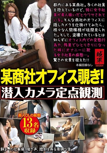 [ZOKG-045] Peeping In The Offices Of A Trading Company! Undercover Installed Camera Footage