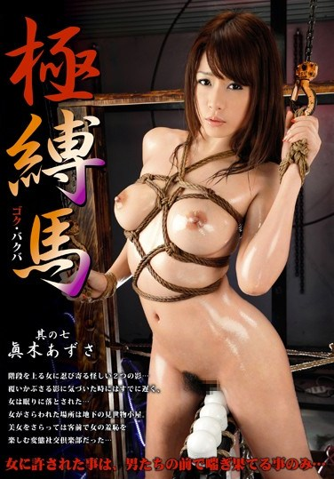 [STM-045] Wild and Tied 7