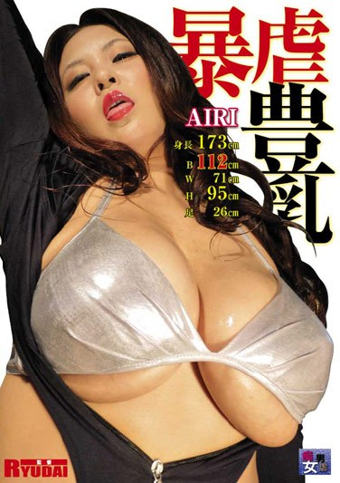 [ICD-123] A Female Prisoner's Punishment Acme File 3