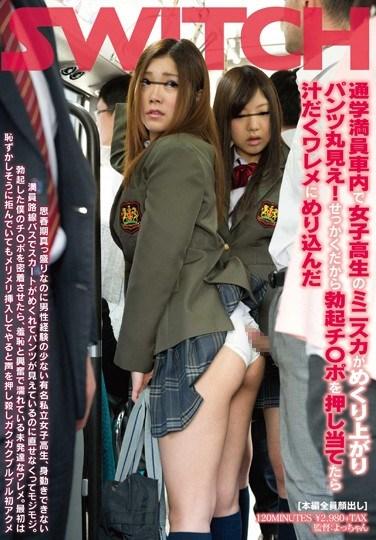 [SW-197] Oh How Nasty! 54 An Erotic Girl Who Loves Kissing And Drinking Cum Mizuki Hayakawa