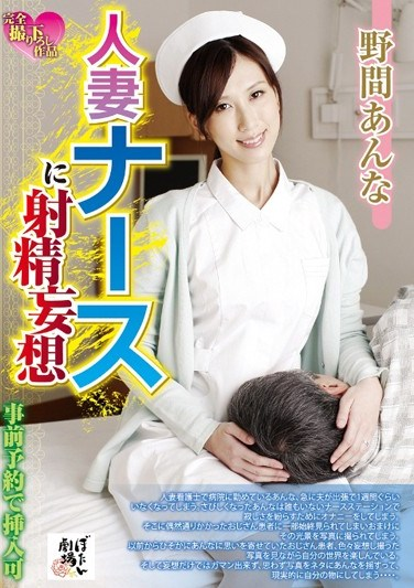 [BOTN-023] Daydream Of Blowing A Load On A Married Woman Nurse Anna Noma