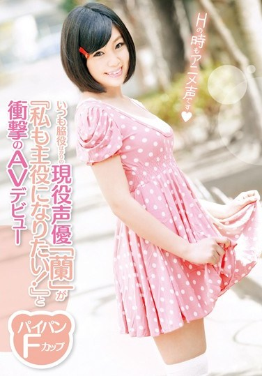 "[ZEX-155] Lifelong Supporting Role Voice Actress ""Ran"" Says ""I Want To Be The Star!"" And Makes Her AV Debut."
