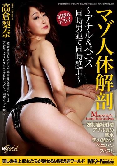 [MOPG-008] Masochistic Human Body Dissection – Anus & Penis Simultaneous Fucking And Orgasms – Rina Takakura