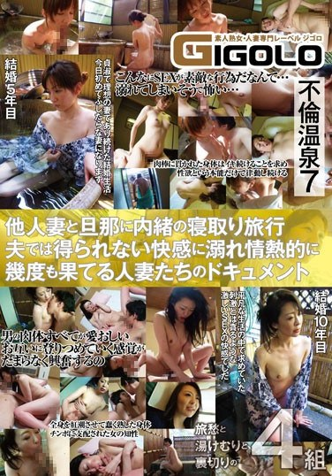 [GIGL-080] Adultery Hot Springs 7 – A Vacation On The Sly With Another Man's Wife – A Documentary About Married Women In The Throws Of Passionate Orgasms From The Kind of Pleasure Their Husbands Can't Give Them
