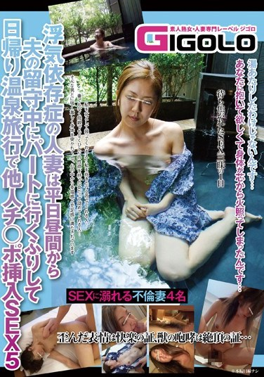 [GIGL-174] Married Women Who Are Addicted To Having Affairs Leave Their Husbands Home In The Middle Of A Weekday Pretending To Go To Their Part Time Job So They Can Go On A Day Trip To An Onsen And Fuck Another Man 5