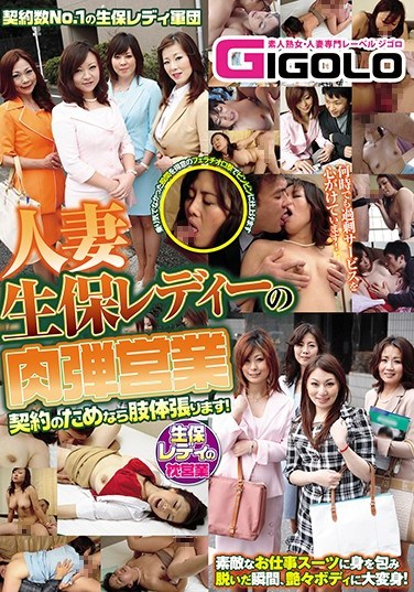 [GIGL-370] A Married Woman Life Insurance Lady Will Sacrifice Her Body To Make A Sale!