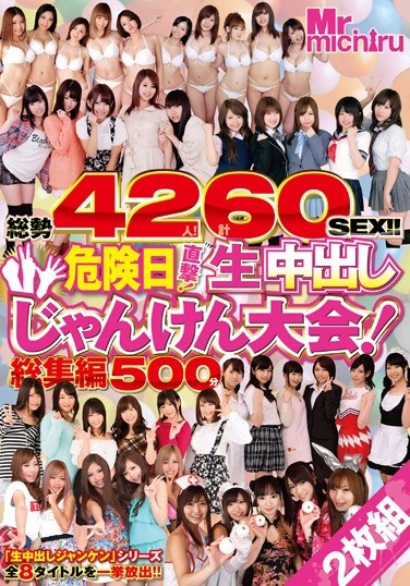 [MIST-076] 42 Girls In All Have 60 Fucks! Direct Hits On Their Ovulation Days! A Paper-Rock-Creampie Festival! 500 Minute Highlights Collection