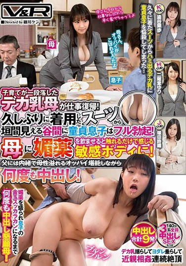 [VRTM-346] This Big Tit Mom Has Gotten The Hang Of Raising Her Kid, So Now She's Going Back To Work! Her Cherry Boy Son Is Getting A Full On Hard On From Seeing Her Cleavage Peeking Out Of Her Business Suits! He Gave His Mom Some Aphrodisiacs And Now Her Body's A Sensual Machine That Will Explode Just From A Touch! So Now This Horny Son Is Satisfying Himself With Creampie Sex On His Mom's Overflowing Tits Behind His Daddy's Back!