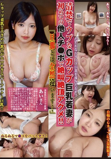 "HIHL-004 Neat And Naive G Cup Busty Young Wife At The First Time Of Others Ji ● Po Screaming Climax Acme! ! ""I Completely Different From The Husband … """