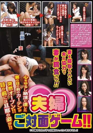 [HJMO-286] Face-to-Face Married Couple Game!