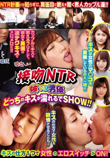 [HJMO-378] Cuckold Kissing Which Will Make Her Wetter, A Kiss From Her Boyfriend Or From An AV Actor? SHOW!!
