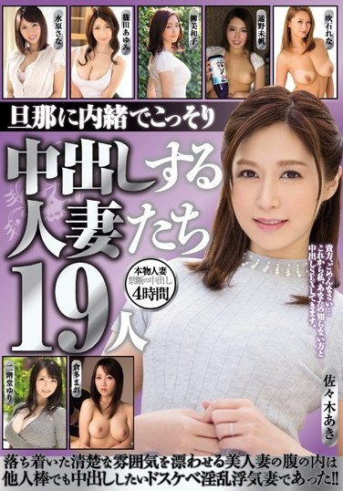 [HNDB-106] 19 Married Woman Babes Who Secretly Have Creampie Sex Behind Their Husbands' Backs