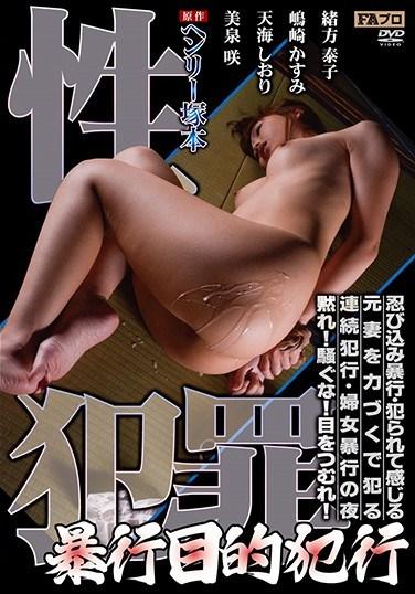 [HQIS-053] Henry Tsukamoto Original Work – Sexual Assault Violation