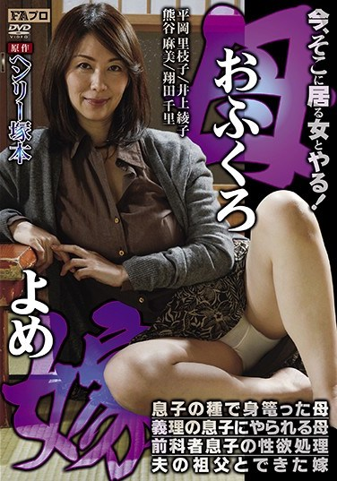 [HQIS-057] A Henry Tsukamoto Production A Mother (My Mom) / A Bride (My Old Lady) A Mother Impregnated With Her Son's Seed / A Mother Fucked By Her Son-In-Law / A Sex Offender Son Relieves His Lust / A Bride Who Fucks Her Husband And Father-In-Law