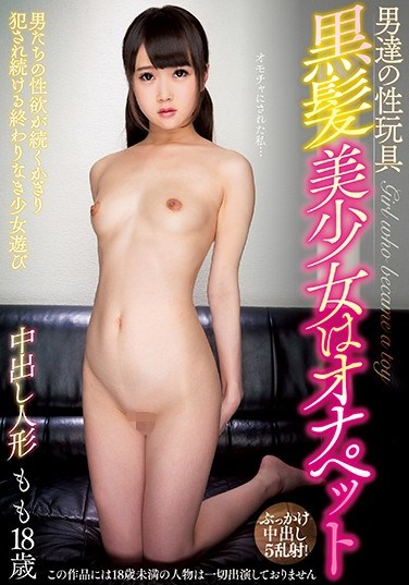 [INCT-021] Sex Toys For Men This Beautiful Girl With Black Hair Is My Cum Bucket Pet Momo 18 Years Old Momo Ichinose