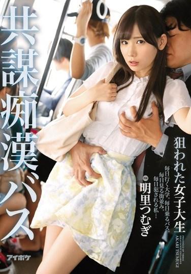 [IPX-087] Targeted College Girl Molestation Bus Conspicary Tsumugi Akari