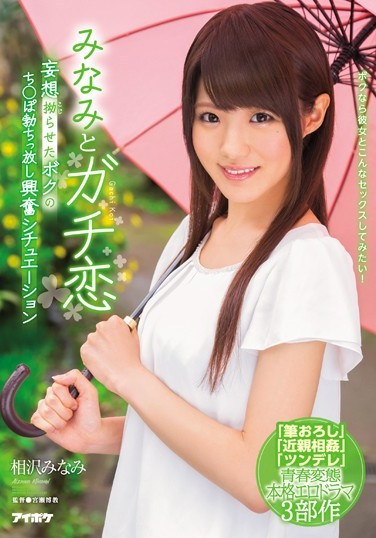 [IPX-091] Daydreaming of love with Minami, my dick got hard. Exciting Situation Minami Aizawa