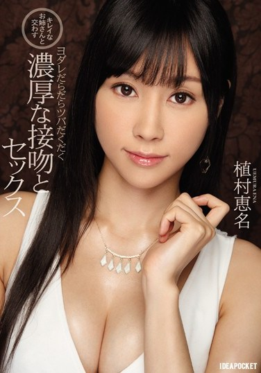 [IPX-094] Swapping Spit With Beautiful Elder Sister Wet Passionate Kissing and Sex – Ena Uemura