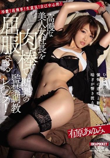 [IPX-095] Hard-Headed! Arrogant! Naughty! Selfish! Confinement Breaking In Rape To Break The Spirit Of A Bitchy Lady Boss! Ayumi Arihara
