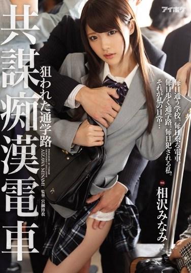 [IPX-104] School Zone Stakeout Molester Train Conspiracy – Minami Aizawa