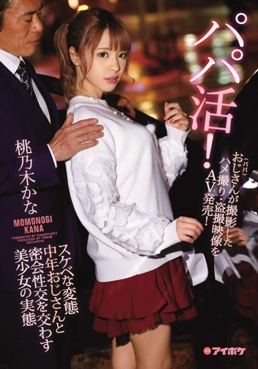 [IPX-114] Looking For A Sugar Daddy! The Truth About A Beautiful Girl Who Is Having A Secret Meeting With A Perverted Dirty Old Man For Sex This Sugar Daddy Filmed POV Peeping Videos Of Themselves Having Sex And Now We're Selling The Footage As An AV! Kana Momonogi
