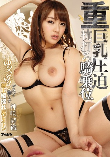 [IPX-124] A Heavy Big Tits Pussy Pounding Cowgirl Titty Jiggling Huge Tits Bouncing Ass Shaking Piston Thrusting Fuck Shiori Kamisaki