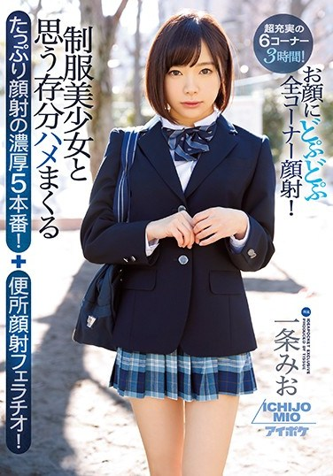 [IPX-132] 5 Satisfyingly Deep And Rich Cum Face Fucks With A Beautiful Young Girl in Uniform + Bathroom Cum Face Blowjob Action! Mio Ichijo