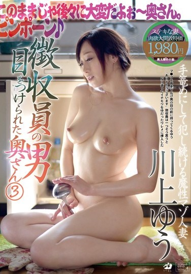 [JMD-127] A Housewife And The Debt Collector 3 A Married Woman Is Continuously Ravished And Raped Yu Kawakami