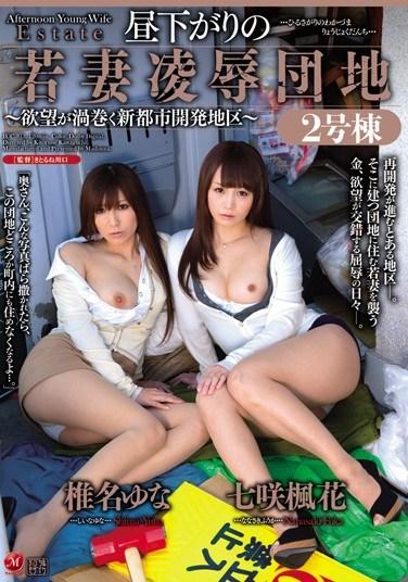 [JUC-813] Afternoon Young Wife Rape Housing Estate Storey #2: A New City Development Housing Estate That's Full of Lust! Fuka Nanasaki Yuna Shina