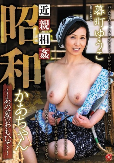 [JUC-921] Incest With Showa Mom Yuko Kuremachi